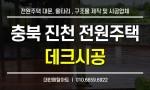 충북 진천 전원주택 데크시공!