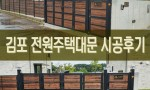 김포 전원주택 대문