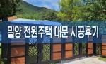 밀양 전원주택 대문 시공