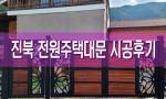 진북 전원주택대문