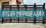 경기도 광주 전원주택 접이식대문