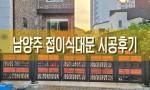 남양주 전원주택 접이식대문