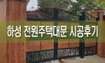 하성 전원주택 대문