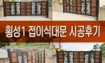 [신제품] 횡성 전원주택 접이식 대문(4짝)