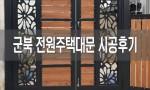 [신제품]군북 전원주택대문