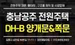 [전국 시공] 충남 공주시 DH-B 양개문 쪽문 멋지게 시공!